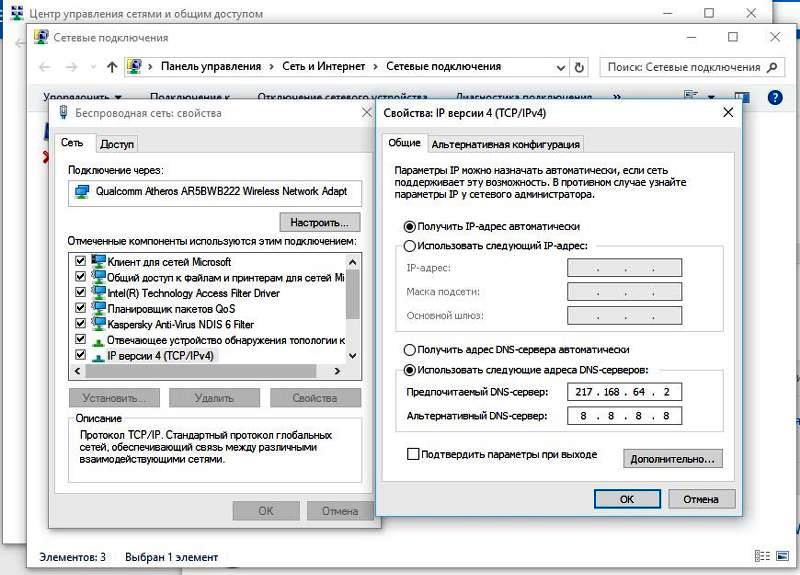Как установить DNS-сервер