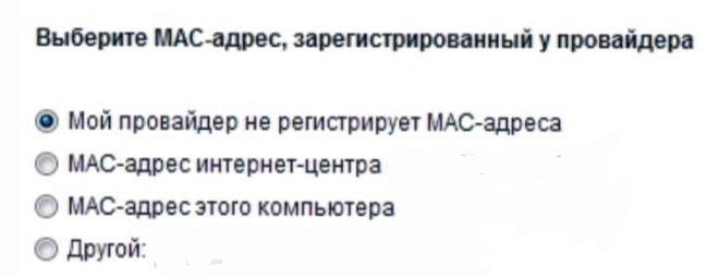 список MAC-адресов