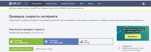 проверка скорости на Pr-cy.ru