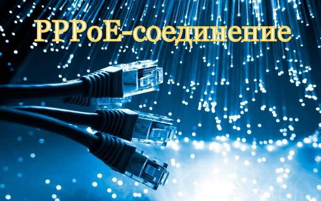 PPPoE-соединение