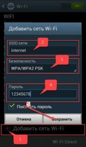 добавить сеть вай-фай