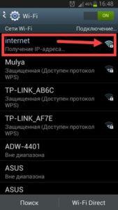 список доступных сетей