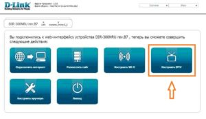 веб-интерфейс роутера