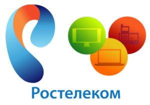 Подключение интернета Ростелеком