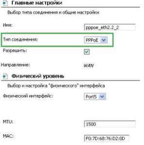 Протокол PPPoE для ДОМ РУ