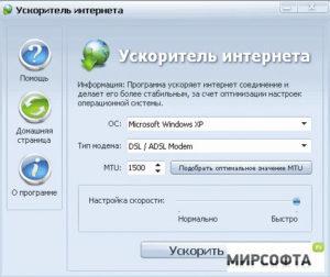 Ускоритель интернета