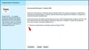 Включение «Яндекс ДНС».