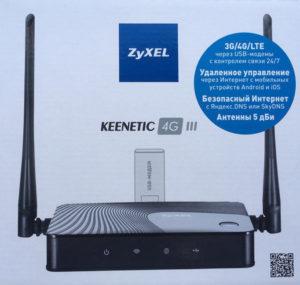 Zyxel Keenetic 4G поколения III