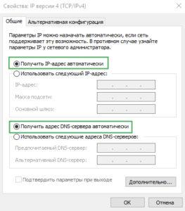 В настройках должно стоять автоматическое получение адресов DNS-серверов