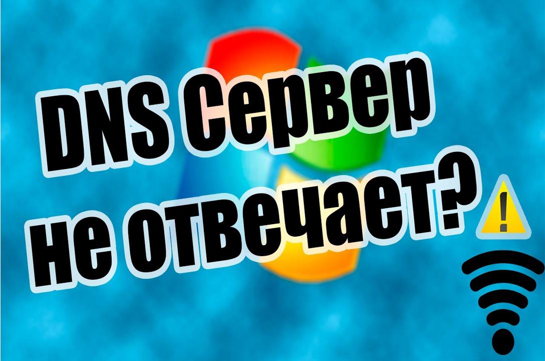 DNS сервер не отвечает