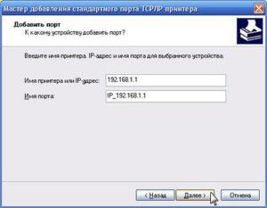 В веб-интерфейсе устройства ввести IP-адрес принтера