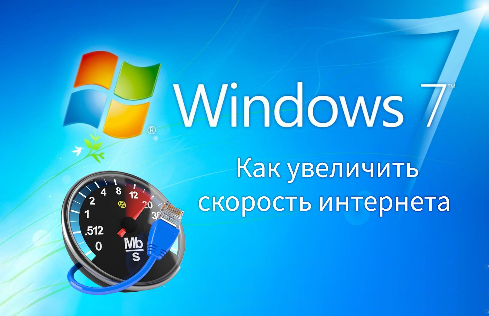 Как увеличить скорость интернета на Windows 7