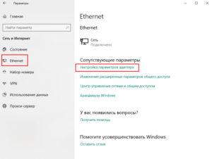 Настройка параметров адаптера Windows 10