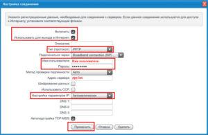Настройка подключения NetByNet с применением автоматического локального IP-адреса