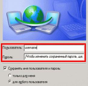 Подключение вручную, требуется имя и пароль пользователя