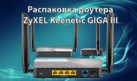 Роутер Zyxel Keenetic Giga поколения III