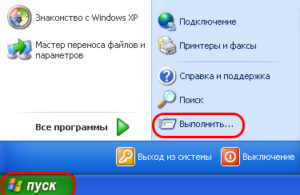 Для Windows XP