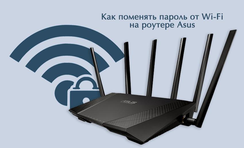 Как поменять пароль от Wi-Fi на роутере Asus