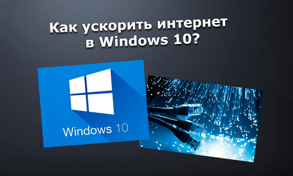 Как ускорить интернет в Windows 10