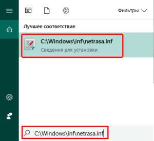 C:\Windows\inf\netrasa.inf.