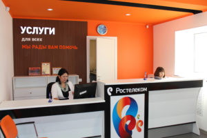 Визит в офис Ростелекома