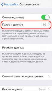 Деактивация 3G