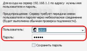 Интеркросс логин и пароль