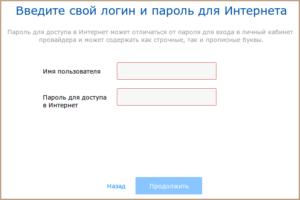 Логин и пароль для Интернета
