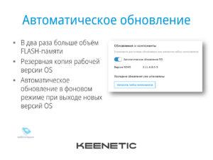 My.Keenetic