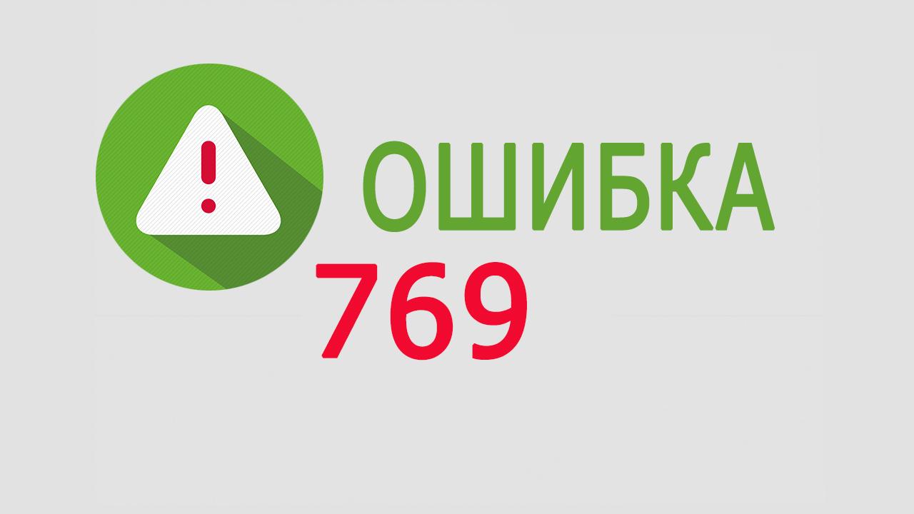 ошибка 769