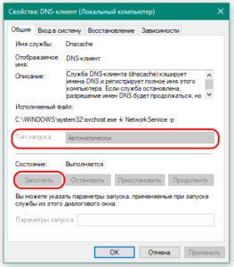 DNS-клиент свойства