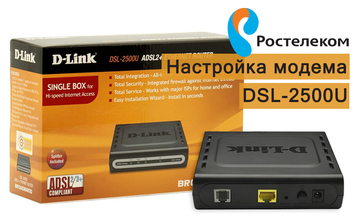 DSL-2500U настройка модема от Ростелекома