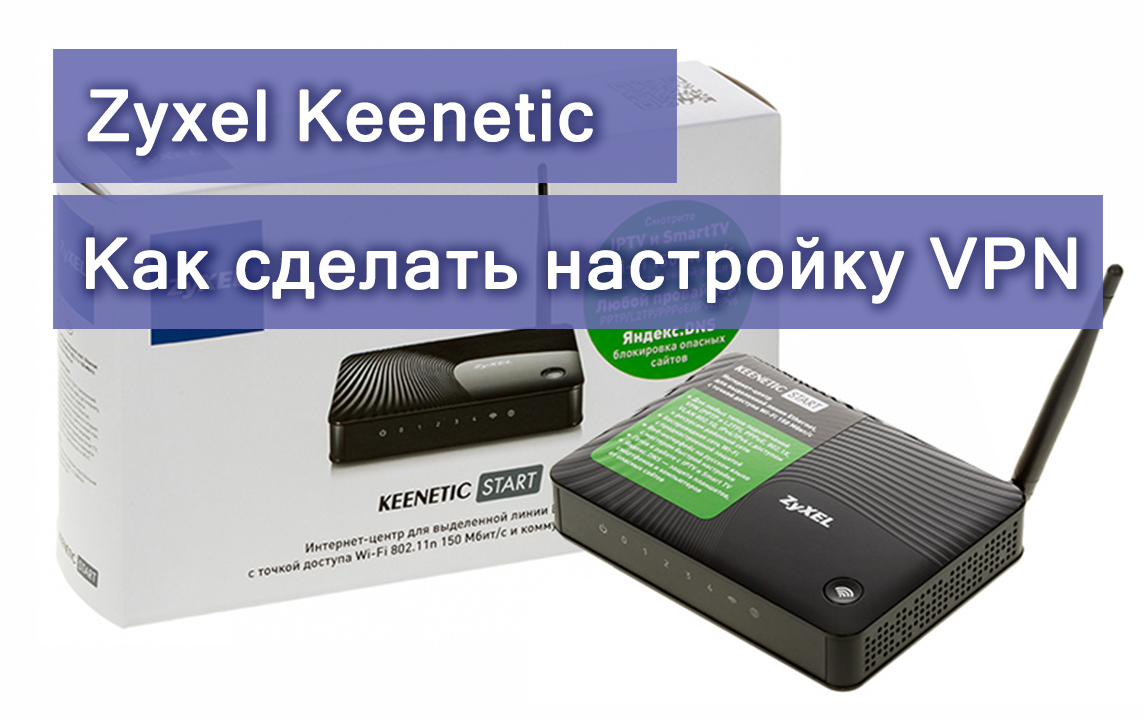 Как сделать настройку VPN на Zyxel Keenetic