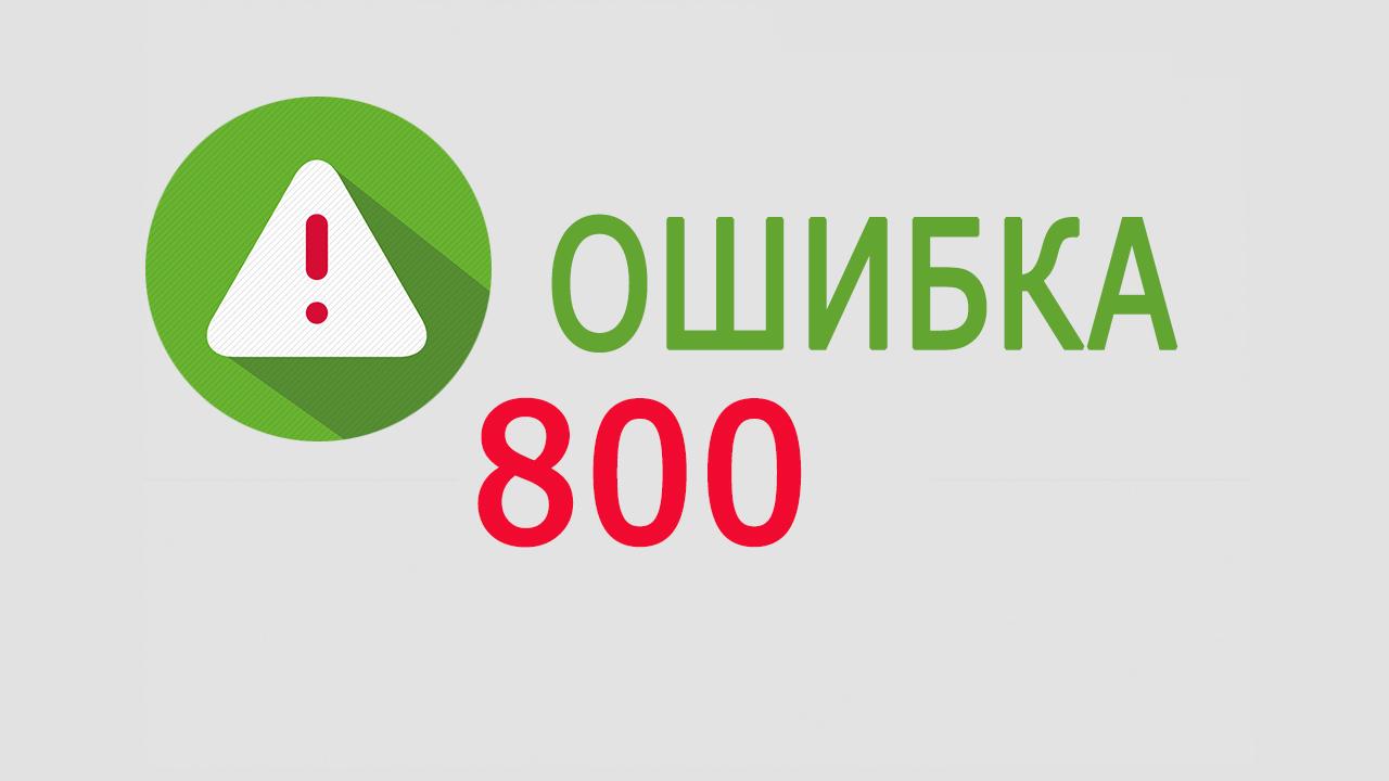Ошибка 800