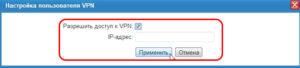 Разрешить доступ к VPN