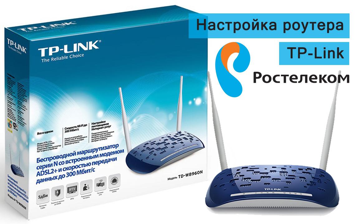 Самостоятельная настройка роутера от «Ростелекома» TP-Link