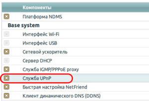 Служба UPnP