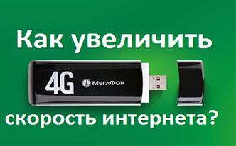 Способы увеличения скорости интернета от Мегафона