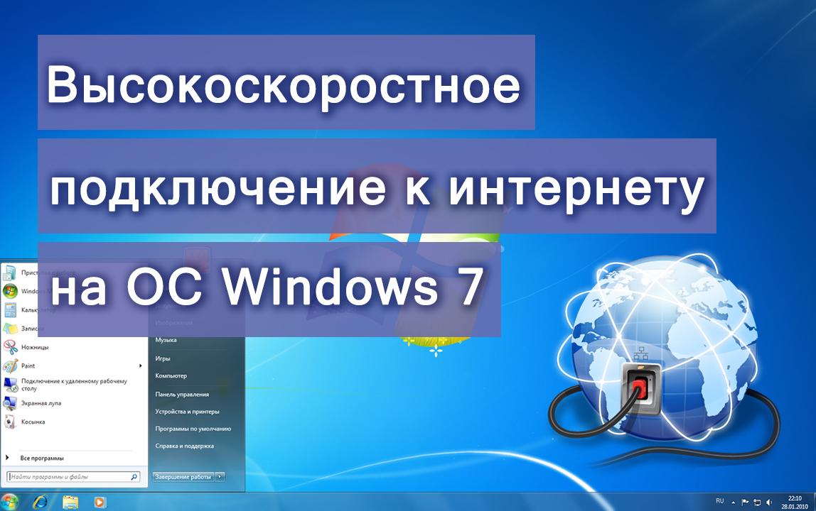 Высокоскоростное подключение к интернету на Widows 7
