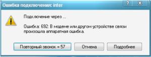 Ошибка 692