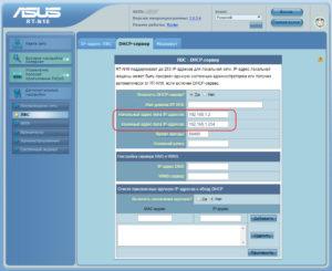 Asus DHCP