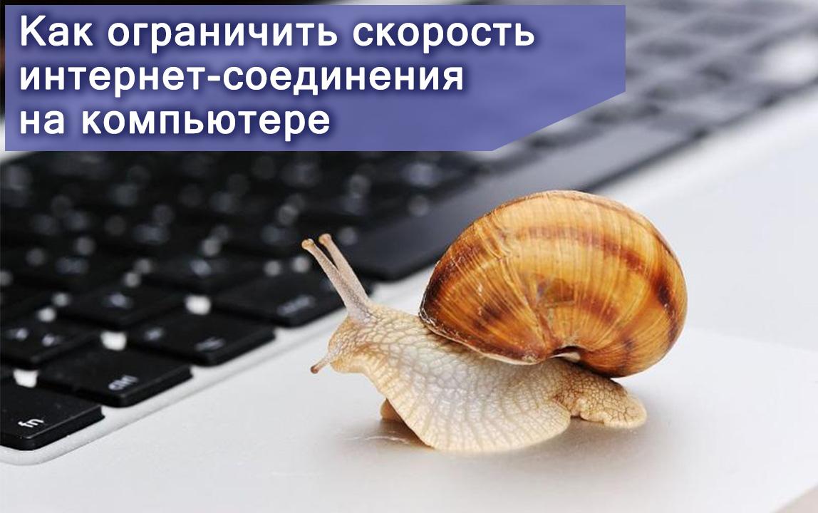 Как ограничить скорость интернет-соединения на компьютере