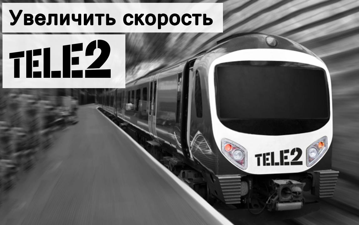 Как увеличить скорость интернета от Теле-2