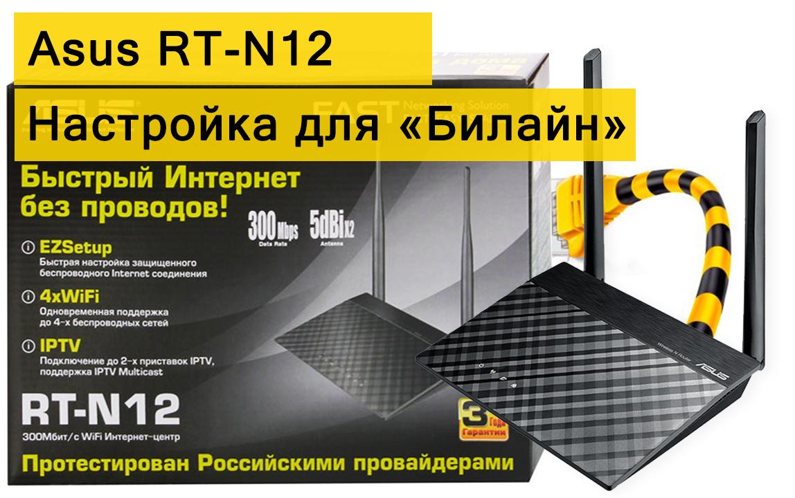Настройка Asus RT-N12 для Билайн