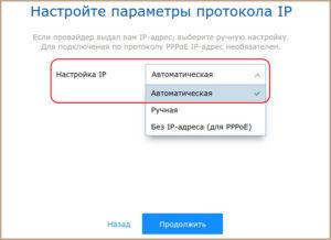 Настройка IP