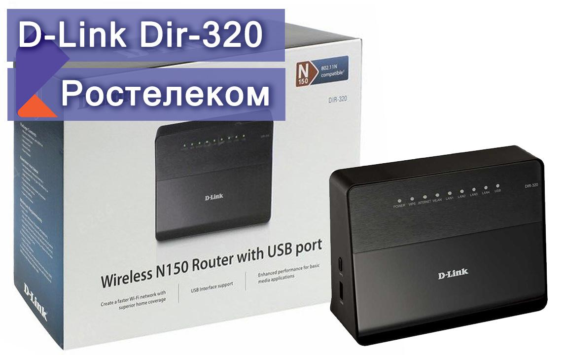 """Настройка роутера D-Link Dir-320 для """"Ростелекома"""""""