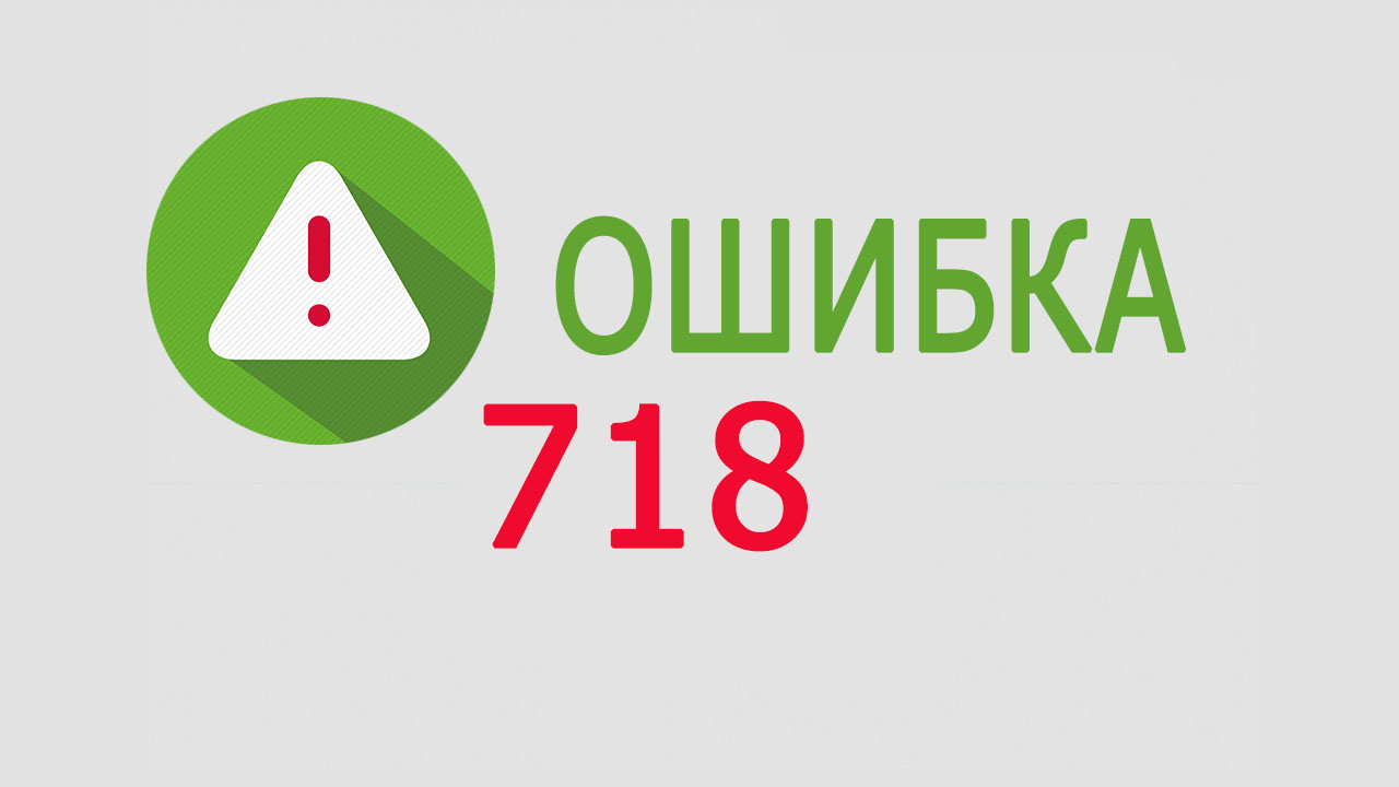 Ошибка 718