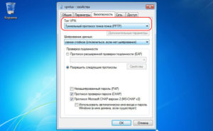PPTP VPN