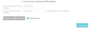 Параметры DNS-серверов