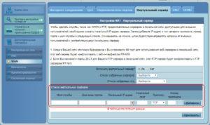 Список виртуальных серверов
